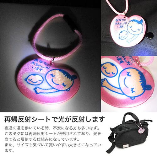 マタニティマークマスコット 反射素材 使用イメージ