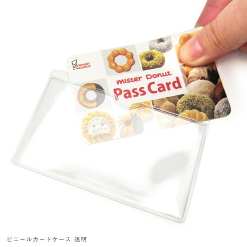 ビニールカードケース 使用イメージ