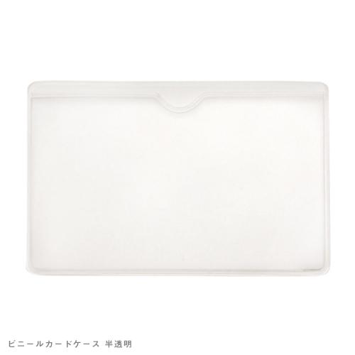 ビニールカードケース 半透明