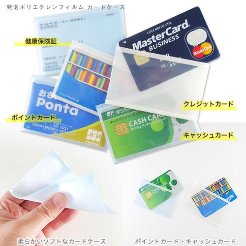 発泡ポリエチレンフィルム カードケース 使用イメージ