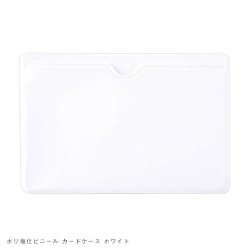 ポリ塩化ビニール カードケース
