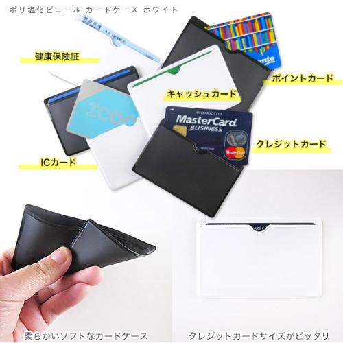 ポリ塩化ビニール カードケース 使用イメージ