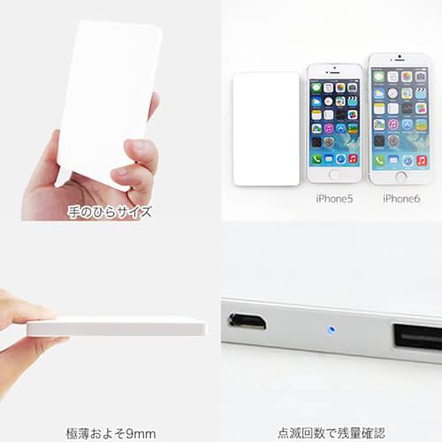 モバイルバッテリー 大きさ